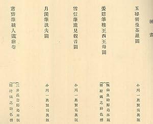 Kokka, Volume 6, Number 63]
