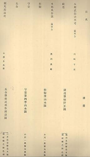 Kokka, Volume 6, Number 66]