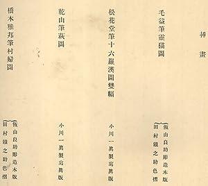 Kokka, Volume 6, Number 69]