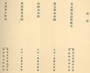 Kokka, Volume 6, Number 70]