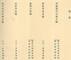 Kokka, Volume 6, Number 71]