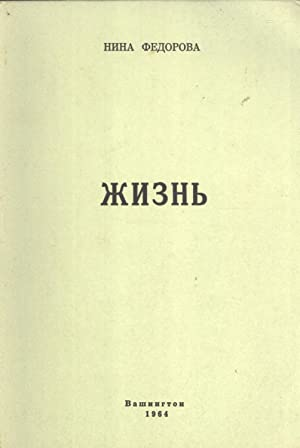 Zhizn', Kniga 1 [Life, Book 1]: Nina Fedorova]