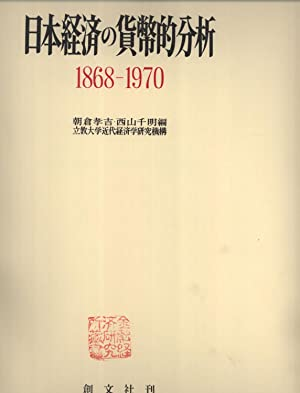 Monetary Analysis and History of the Japanese Economy, 1868-1970: Kokichi Asakura & Chiaki ...