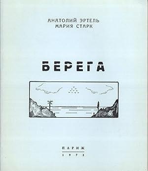 Berega [Coast]: Anatoly Ertel]; [Mary Stark]