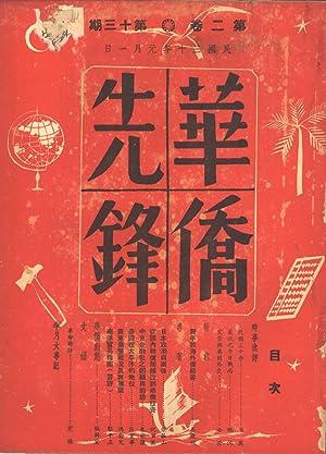 Chinese Overseas Pioneer; January 16th, 1941]