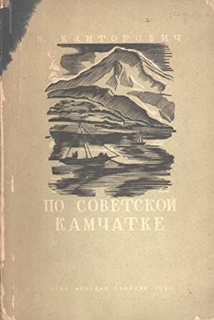 Po Sovetskoj Kamchatke: Kniga putevyh ocherkov [By Soviet Kamchatka: A Book of Travel Essays]: V. ...