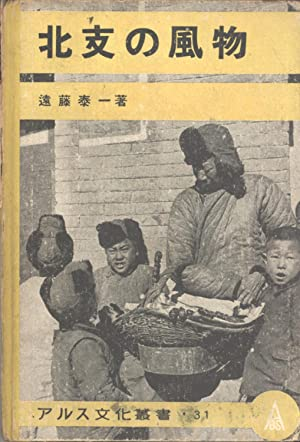 Scenery of North China] ([Arusu Culture Book Series] 31): Endo Taiichi]