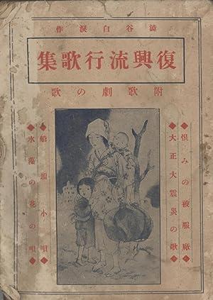 Reconstruction Songbook: Supplementary Songs]: Shibuya Shironamida] (editor)