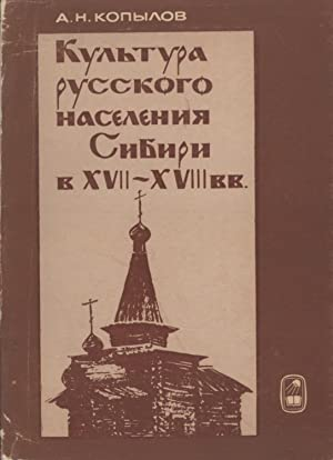 kul'tura russkogo naselenija sibiri v HVii-hh vv. [Culture of the Russian Population of ...