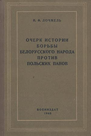 Ocherk istorii bor'by belorusskogo naroda protiv pol'skih panov [A Short History of the ...