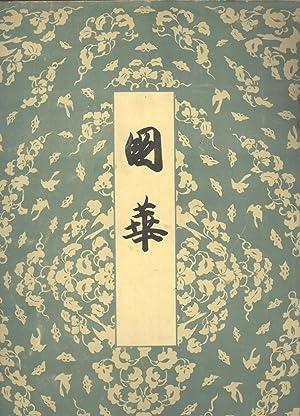 Kokka No. 633, August 1947: Yoshio Yonezawa & Taichirô Kobayashi (authors); Sekkyakushi; Chinzan ...