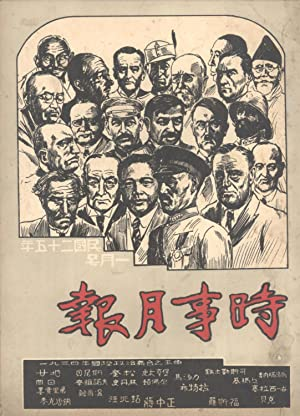 Shíshì Yuèbào [Current Events: A Monthly Review, January 1936]