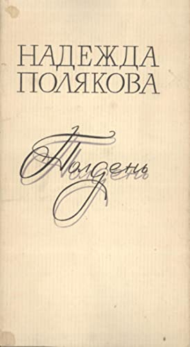 Polden': Stikhi [Noon: Poems]: Nadezhda Polyakova]