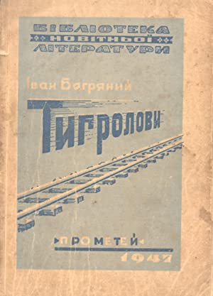 Tyhrolovy: Roman [Tigerology: Novel]: Ivan Bahryany]