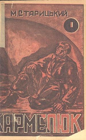 Karmelyuk: Istorychyy Roman. Tom Pershyy [Karmelyuk: Historic Novel. Volume One]: Mykhailo ...