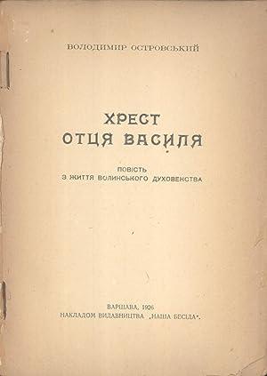 Khrest Ottsya Vasylya: Povist' z Zhyttya Volyns'koho Dukhovenstva [Father Vasylya's ...