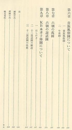 Representational Art of the Six Dynasties Period: Toshio Nagahiro