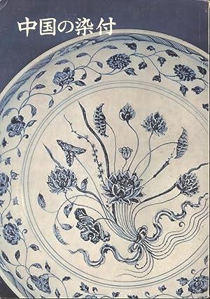 Chugoku no Shimitsu. The Summer Exhibition: The Chinese Ceramics of Blue and White