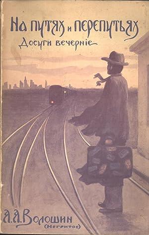 Na putyakh i Pereput'yakh: Dosugi Vecheríe. Yevropa-Amerika, 1921-1952 [On Ways and ...