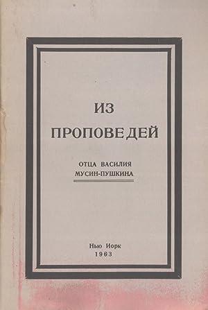 Iz Propovedey [Of Sermons]: Vasily Musin-Pushkin]