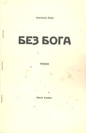Bez Boga: Roman [Without God: A Novel]: Anastasia Nord]
