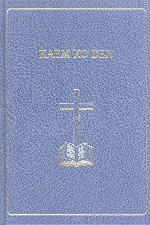 Kaem Ko Den: OT Portions and New Testament in the Waskia Language and in English