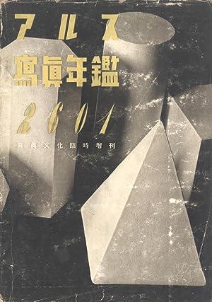 Arusu shashin nenkan = Ars Photographic Annual 1940: Yoshio Kitahara] (editor)