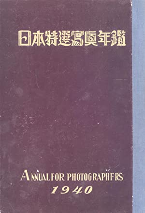 Nihon tokusen shashin nenkan = Annual for Photographers 1940