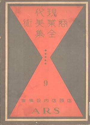 Gendai shogyo bijutsu: 9. Tento ten'nai setsubi-shu gendai shogyo bijutsu [Modern Commercial ...