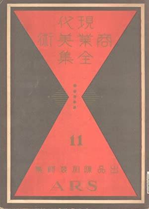 Gendai shogyo bijutsu: 11. Shuppin chinretsu soshoku-shu yumanishobo [Modern Commercial Art: Volume...