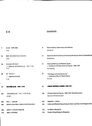 Lishi Zhongguo Zhongshengxiang: 1966-1976 = Chinese Historical Figures: 1966-1976: Wang Ting-chien ...
