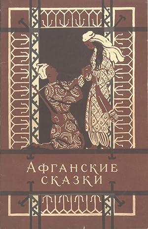 Afganskiye Skazki [Afghan Tales]: K. Lebedev]