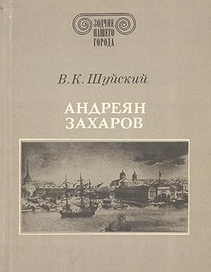 Andreyan Zakharov (Zodchie nashego goroda): Shuiskii, V. K.