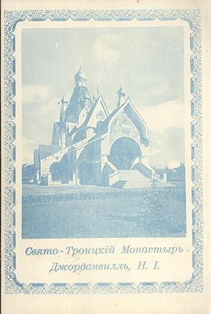 Kratkiy Istoricheskiy Ocherk Stroitelstva Svyato-Troitskago Monastyrya [A Brief Historical Outline ...