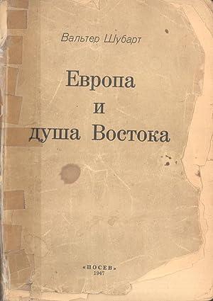 Yevropa i Dusha Vostoka [Europe and the Eastern Soul]: Walter Schubart] (author); [V. Basileva] (...