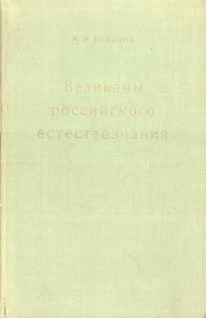 Velikany Rossiyskogo Yestestvoznaniya [The Giants of the Russian Natural Sciences]: M. M. Novikov]
