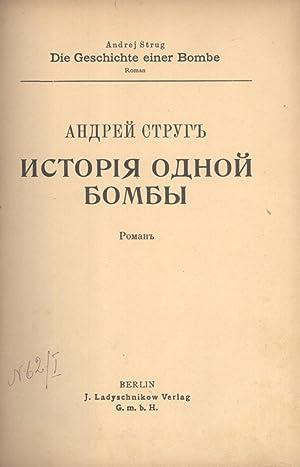 Istoríya Odnoy Bomby: Roman (Die Geschicte einer Bombe: Roman): Andrej Strut
