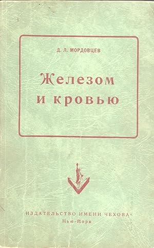 Zhelezom i Krovyu: Istoricheskiy Roman [With Iron and Blood: Historical Novel]: Daniil. L. ...