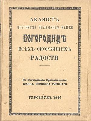 Akafist Presvyatey Vladychitse Nashey Bogoroditse Vsekh Skorbyashchikh Radosti [Akafist, Our Most ...