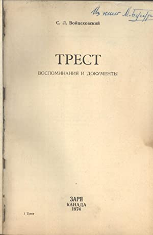 Trest: Vospominaniya i Dokumenty (The Trust: Recollections and Documents): S. L. Woyciechowski