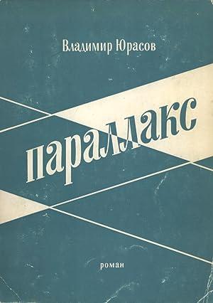 Parallaks: Roman [Parallax: A Novel]: Vladimir Yurasov]
