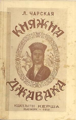 Knyazhna Dzhavakha: Povest [Javakheti Princess: A Tale]: Lidiya Charskaya]