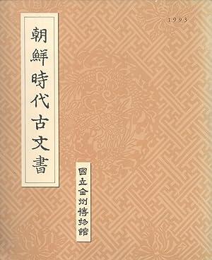 Joseonsidaegomunseo (Documents of Chosun Dynasty)