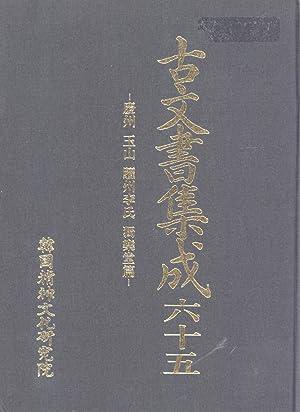 Komunso chipsong. Yuksip-o, Kyongju Oksan Yoju Yi Ssi Tongnaktang p'yon [Gyeongju, Oksan, ...