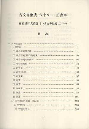 Komunso chipsong. Yuksip-p'al, Chongsobon [Positive Books]: Kukhak Chinhung Yon'gu Saop ...