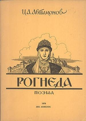 Rogneda: Poema [Rogneda: Poem]: I. A. Avtamonov]