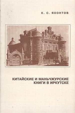 Kitaiskie i manchzhurskie knigi v Irkutske (Arkhiv rossiiskogo vostokovedeniia) (Chinese and Manchu...