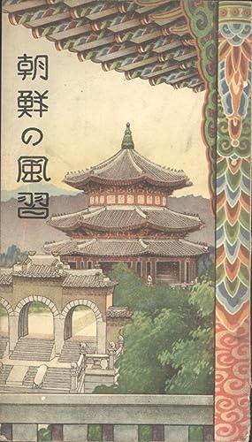 Chosen no fushu [Korean Customs]