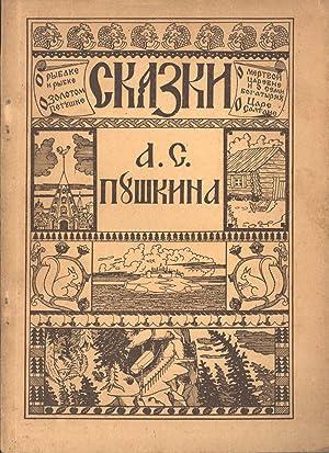 Skazki [Fairy Tales]: A. S. Pushkin] (author); [B. N. Plaksina] (introduction)