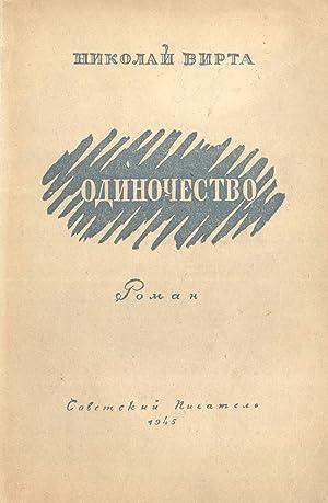 Odinochestvo: Roman [Loneliness: Novel]: Nikolai Virta]